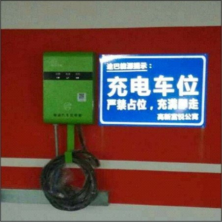 挂壁式交流充电桩
