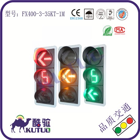 Ф400红满盘左红箭头+黄满盘左黄箭头+绿满盘左绿箭头三单元