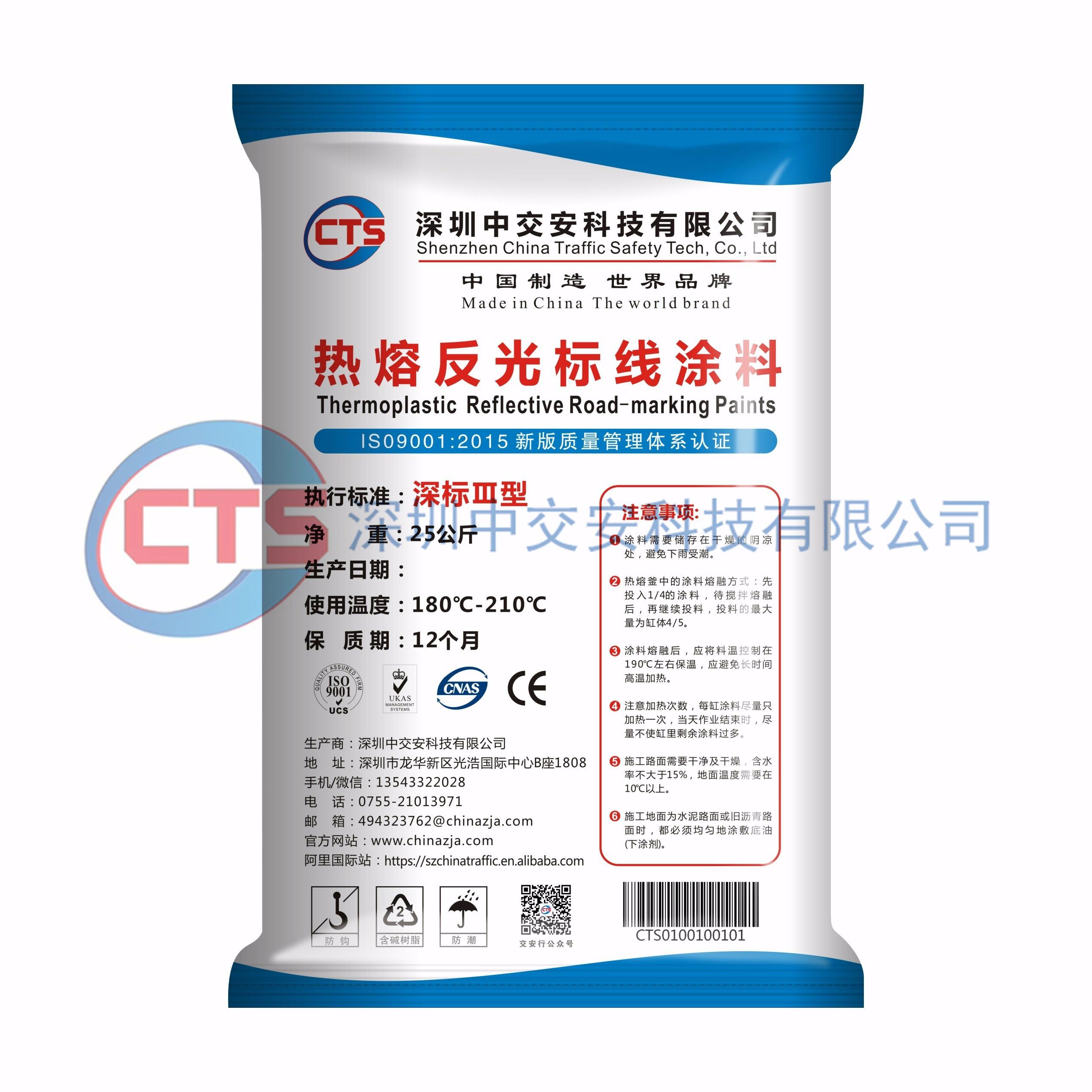 中交安深圳标准III型标线涂料