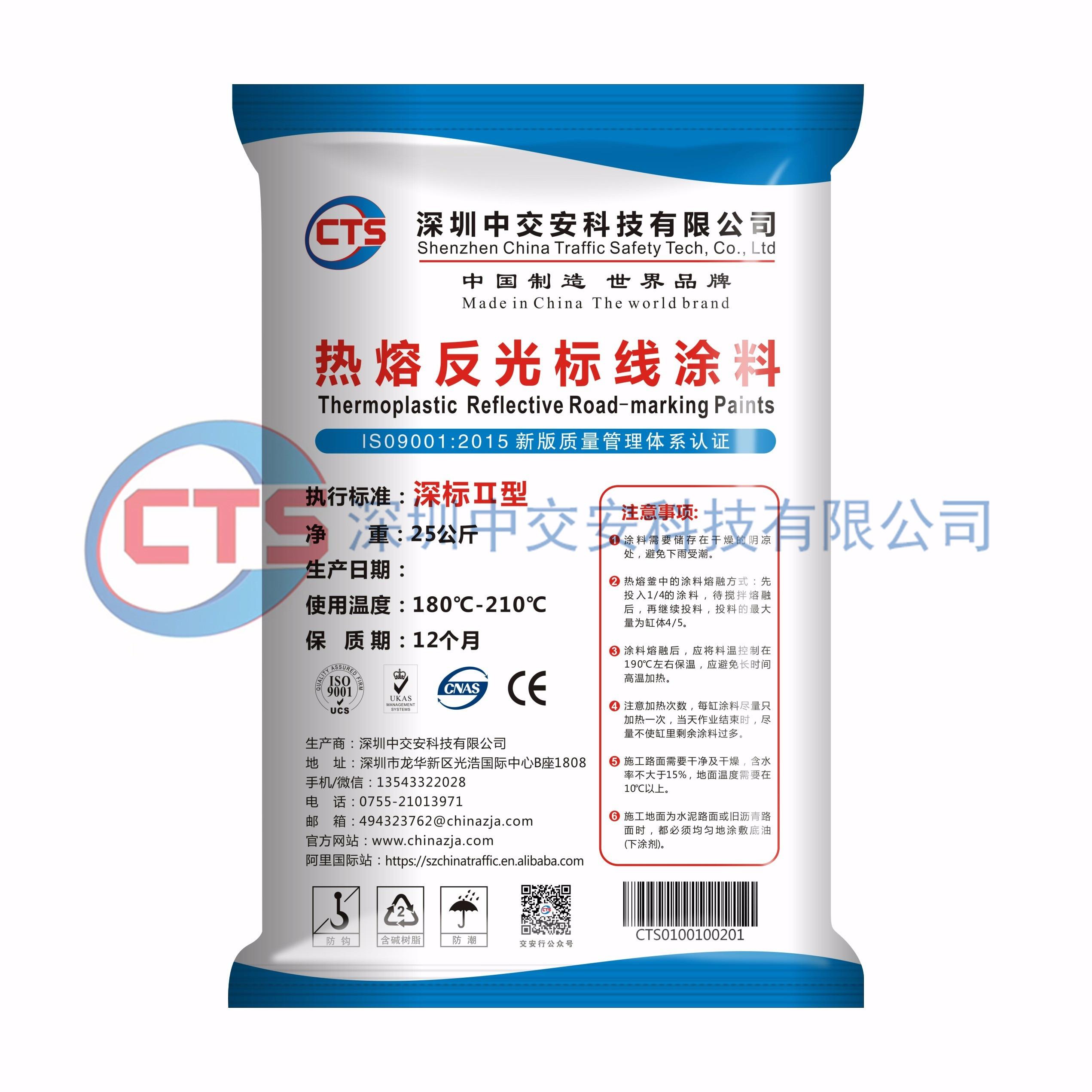 中交安深圳标准II型标线涂料