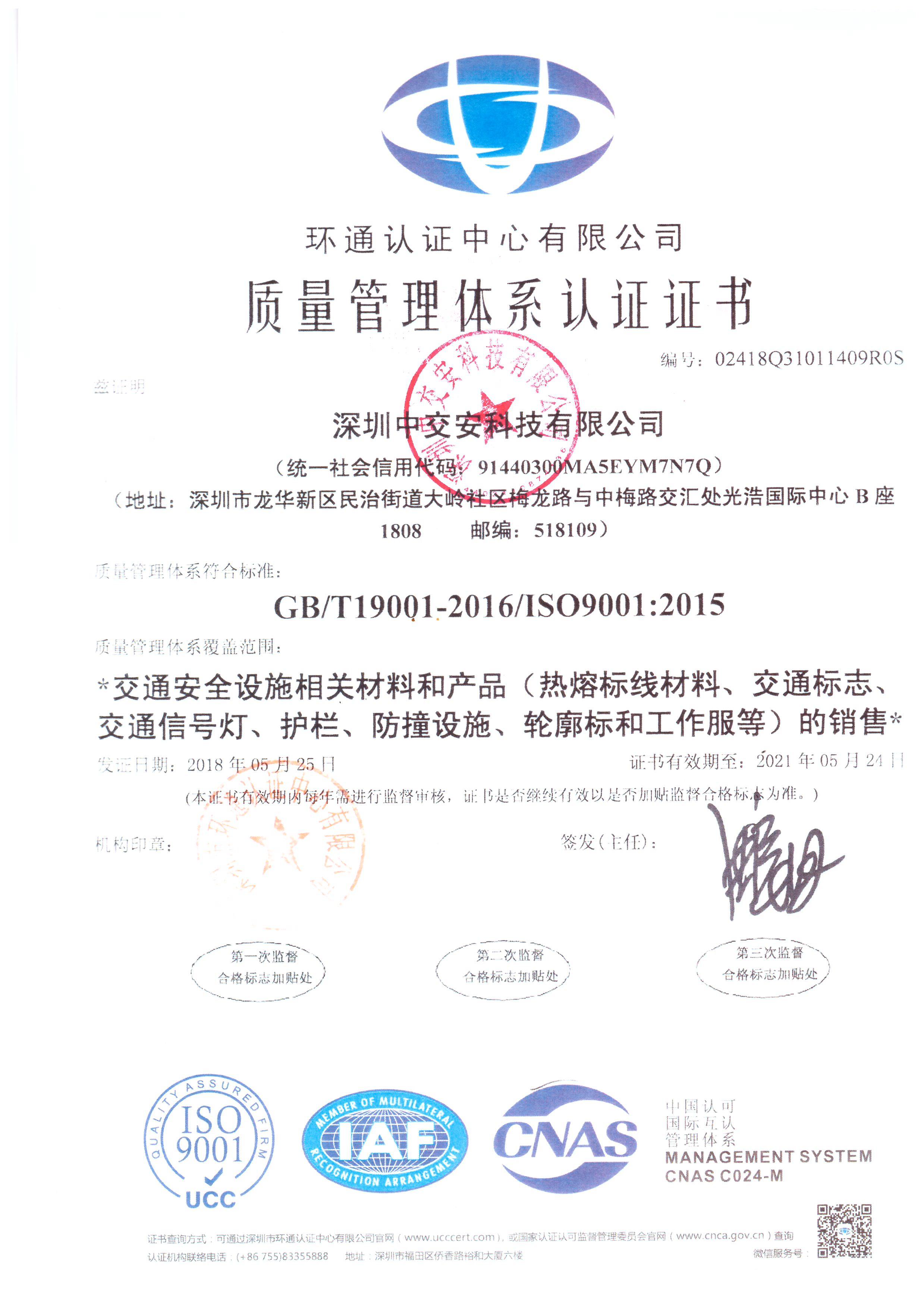 IOS认证(中文)