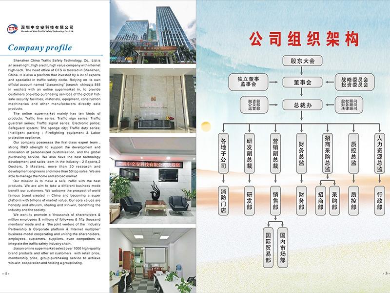 中交安画册-4