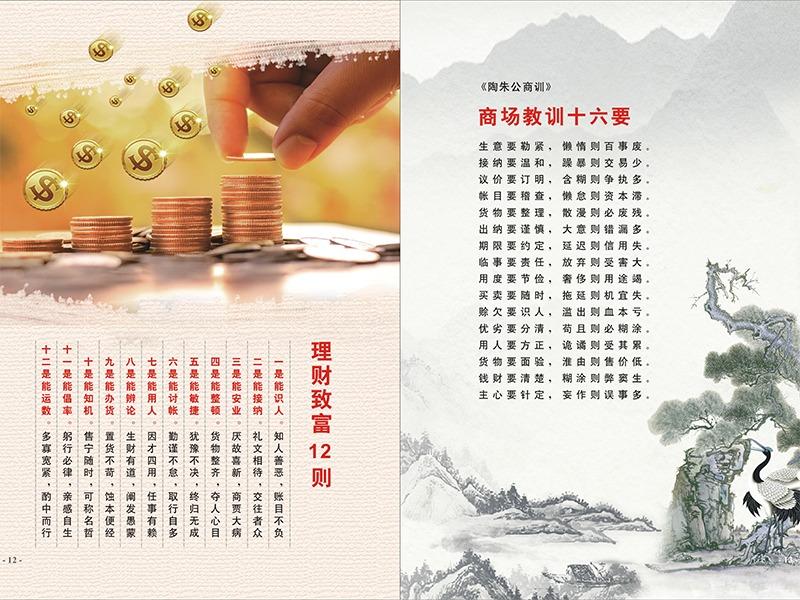 中交安画册-8