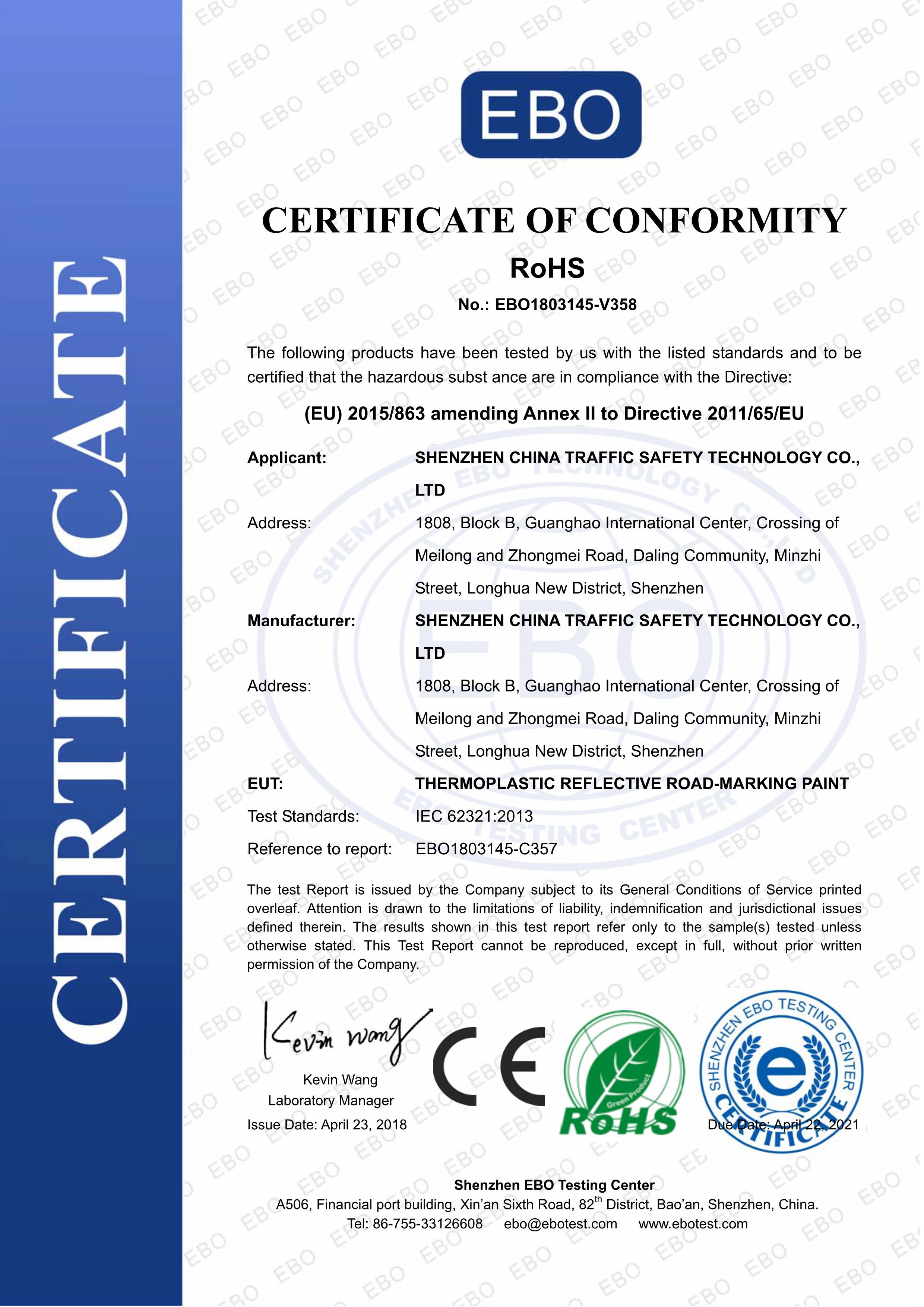 EBO证书
