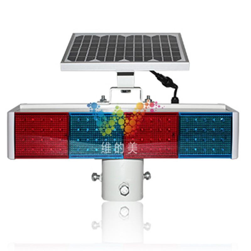 太阳能塑料双面八灯爆闪灯