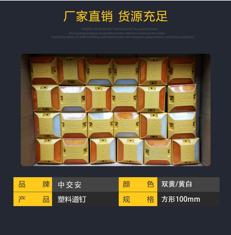 交通-塑料道钉_03