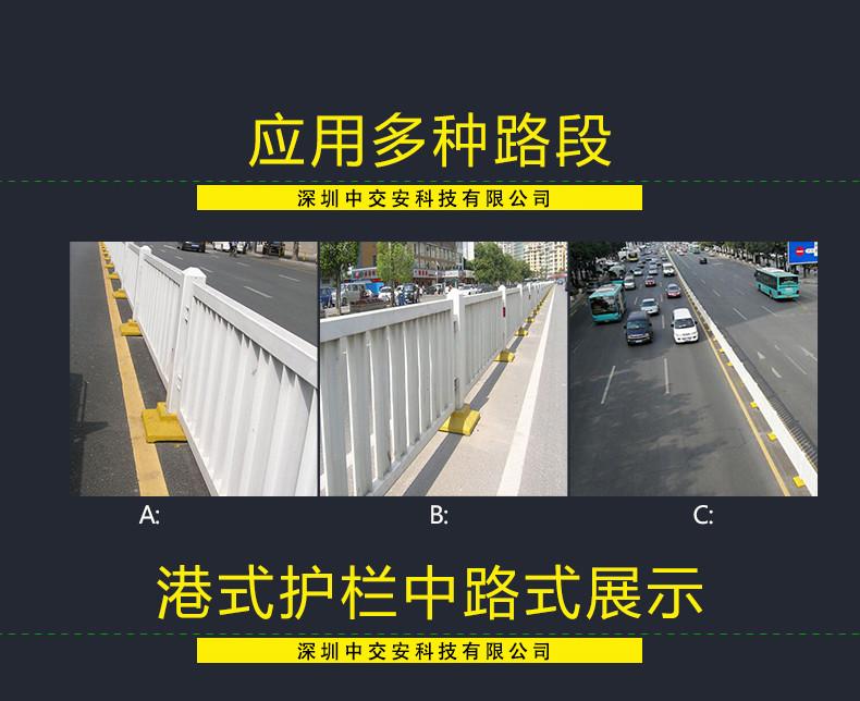 交通-港式护栏c-拷贝_10