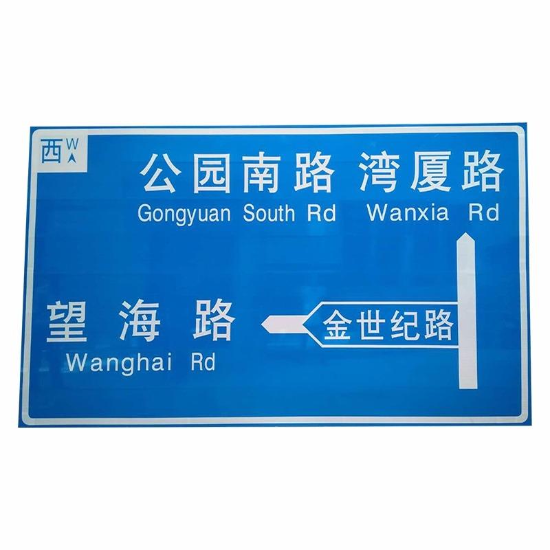 深标大型标志牌(智汇通)