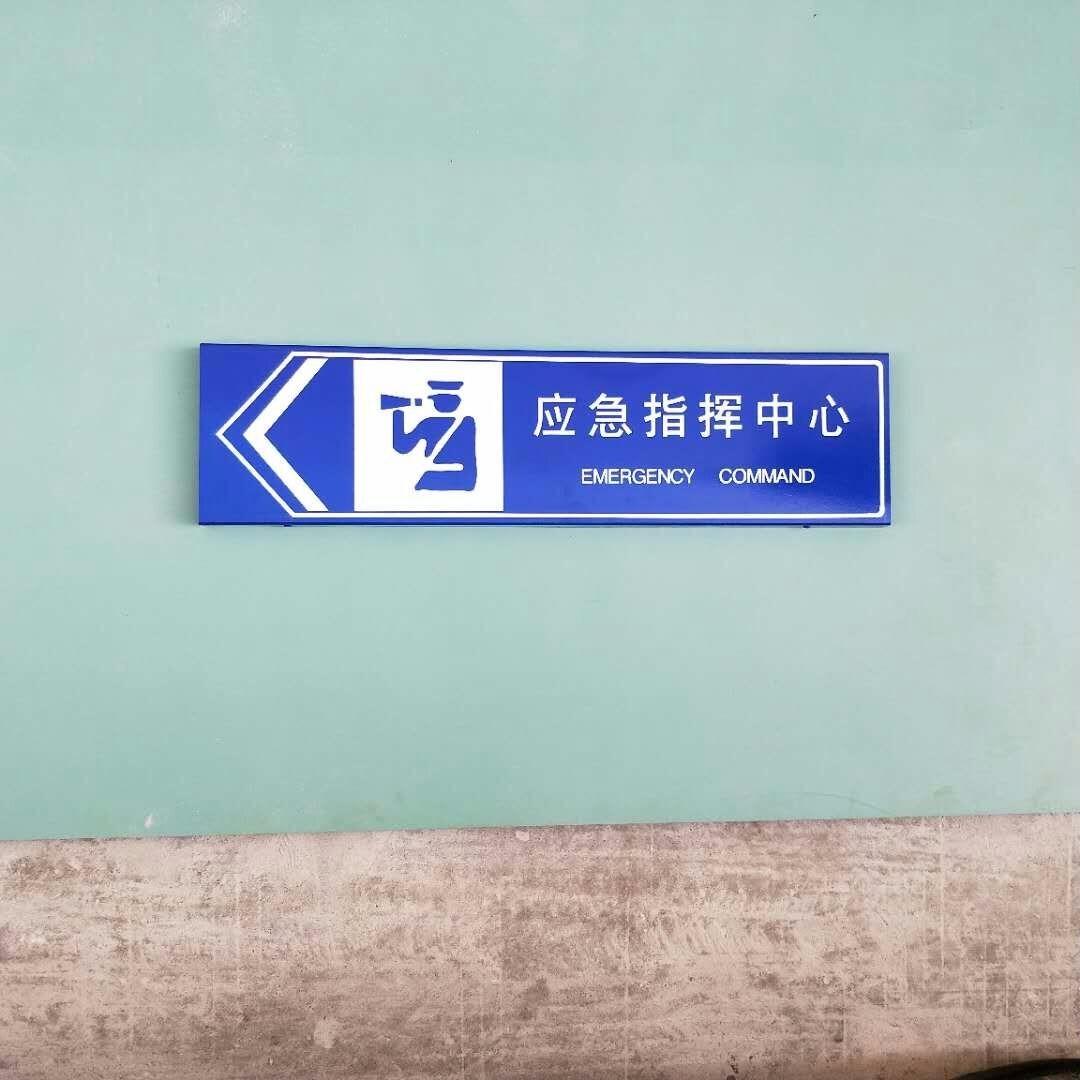 深标小型标志牌(智汇通)