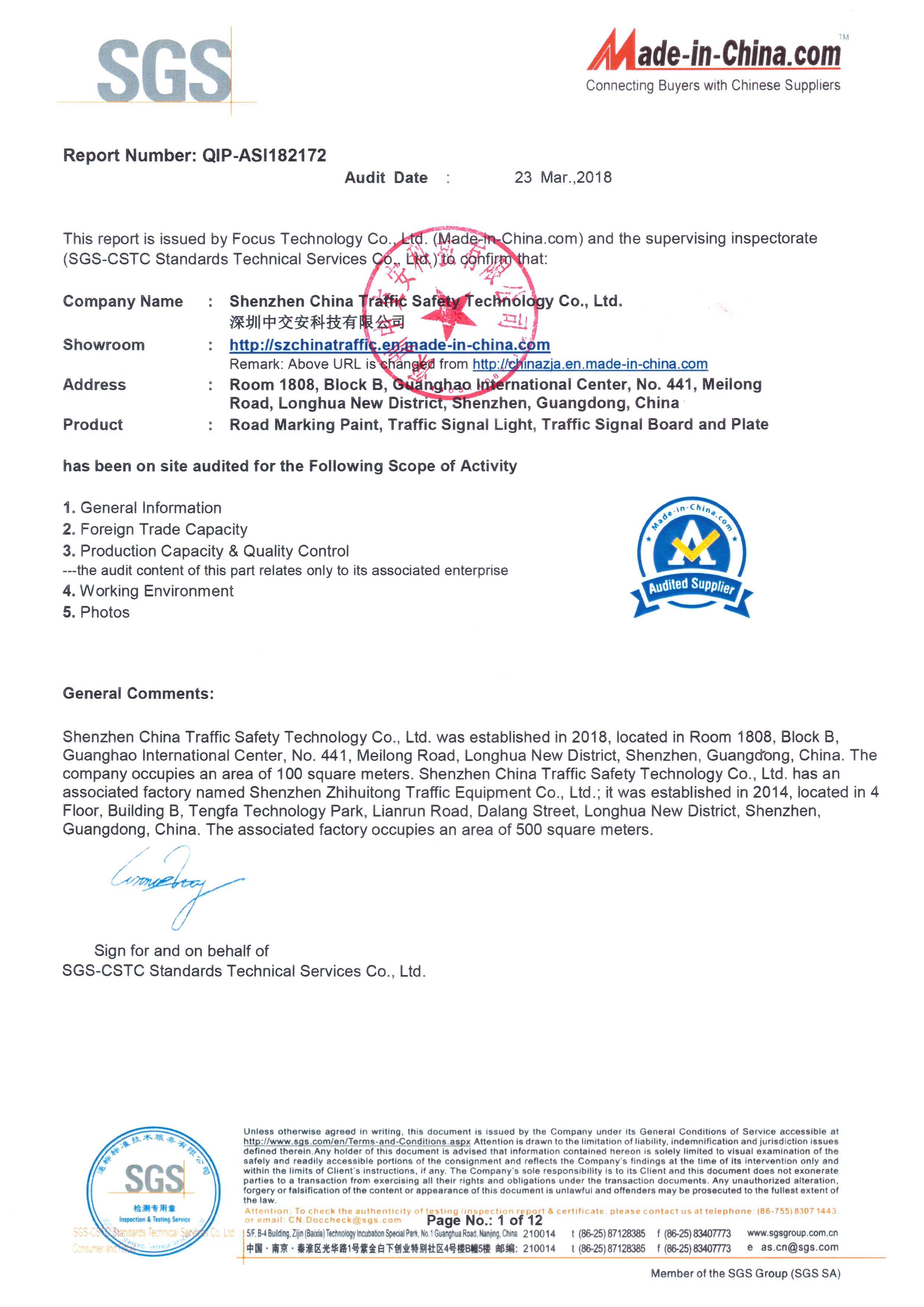 中国制造认证