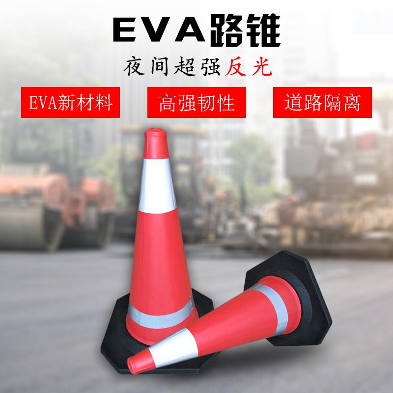 70CM路锥EVA路锥 警示锥交通路障 施工警示压不坏
