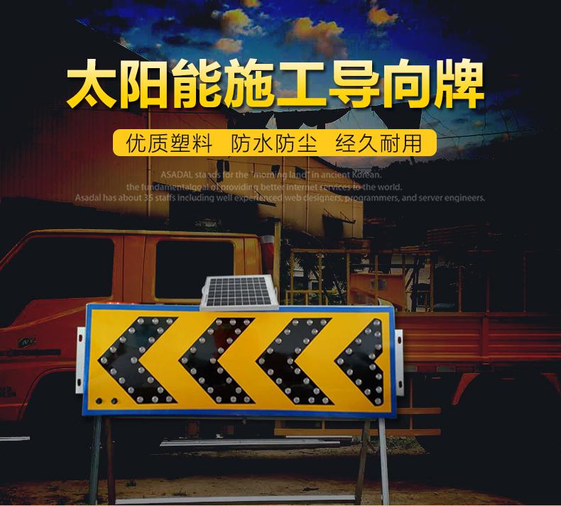 交通-太阳能施工导向牌_01
