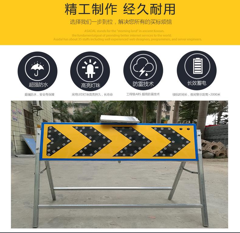 交通-太阳能施工导向牌_02