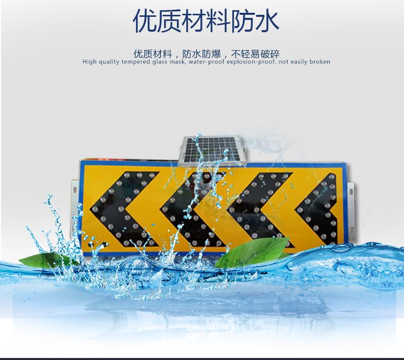 交通-太阳能施工导向牌_08