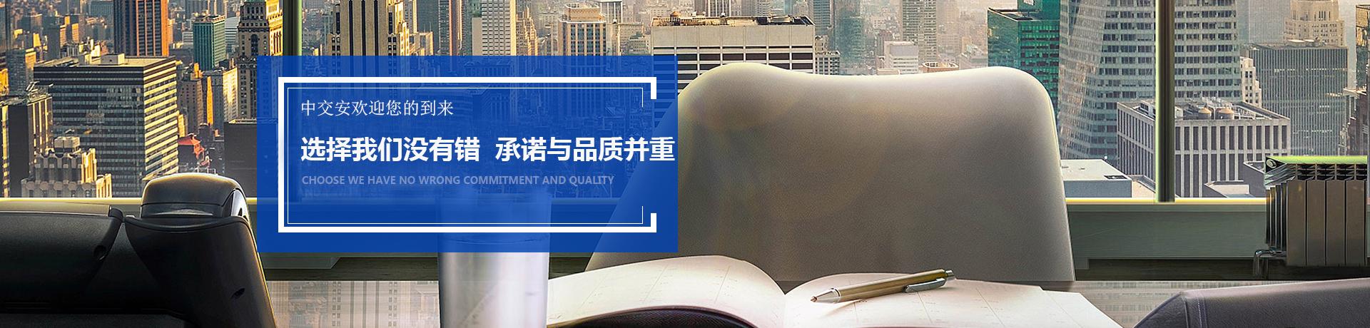 中交安-全国服务热线:+86-755-21013971